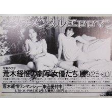 他の写真1: 荒木経惟 「女優たち」展チラシ+ワンマンショー半券 1978年