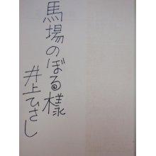 他の写真1: 井上ひさし 道元の冒険 馬場のぼる宛て署名入り 『テアトル・エコー』No.75付き