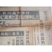 他の写真3: 松川事件 資料 13点 一括