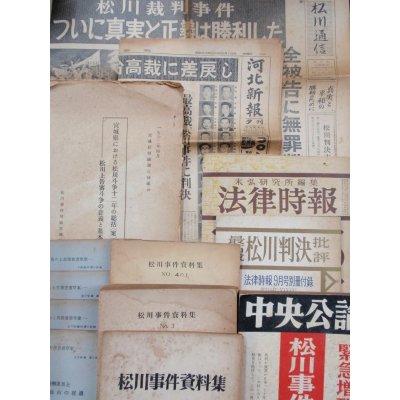 画像1: 松川事件 資料 13点 一括