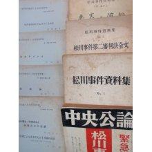 他の写真1: 松川事件 資料 13点 一括