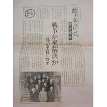 他の写真1: 切り抜き 賀屋興宣 梅ヶ丘清談 太平洋戦争 東京タイムズ