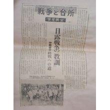 他の写真2: 切り抜き 賀屋興宣 梅ヶ丘清談 太平洋戦争 東京タイムズ