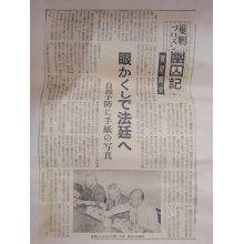 他の写真3: 切り抜き 賀屋興宣 梅ヶ丘清談 太平洋戦争 東京タイムズ