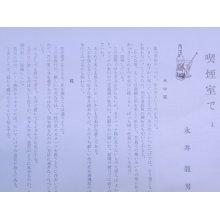 他の写真2: アクセント NO.4 秋山庄太郎 永井龍男 鹿島孝二 吉田カバン