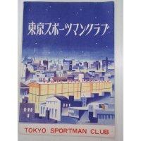 チラシ/入会案内 東京スポーツマンクラブ