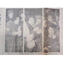 他の写真3: スクラップ 連合赤軍・浅間山荘人質事件 朝日新聞 昭和47年2月14日(月)〜29日(火)