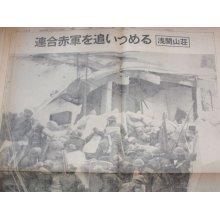 他の写真2: スクラップ 連合赤軍・浅間山荘人質事件 朝日新聞 昭和47年2月14日(月)〜29日(火)