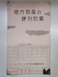 チラシ 地方物産の陳列即売 丸ビル 戦前 樺太