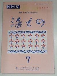 NHK女性教室24 楽しい生活のために 染もの 野口真造