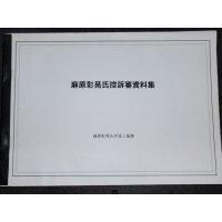麻原彰晃氏控訴審資料集