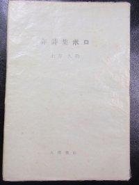 非詩集 ボロ 土方久功 大塔書店/江崎誠致