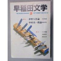 早稲田文学 NO.112 夢野久作論・大石雅彦