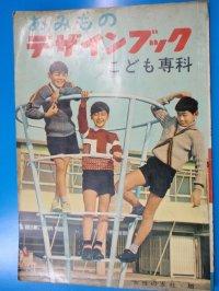 あみものデザインブック・こども専科 女性の友社 昭和36年