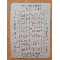 ポケット・カレンダー 城南古書展 城南古書即売会(喫茶サザエさん内) 昭和29年