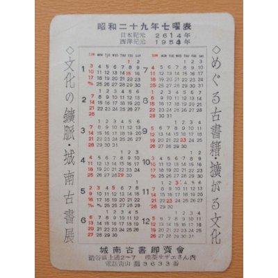 画像1: ポケット・カレンダー 城南古書展 城南古書即売会(喫茶サザエさん内) 昭和29年