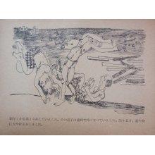 他の写真2: 原爆絵本 ピカドン 平和を守る会篇 丸木位里・赤松俊子 ポツダム書店