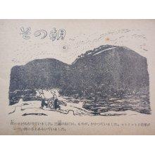 他の写真1: 原爆絵本 ピカドン 平和を守る会篇 丸木位里・赤松俊子 ポツダム書店