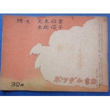 他の写真3: 原爆絵本 ピカドン 平和を守る会篇 丸木位里・赤松俊子 ポツダム書店
