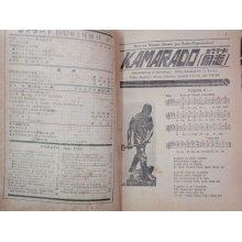 他の写真1: 国際語エスペラントの研究普及誌 カマラード 第2年第1号〜第5号・5冊 1932年 プロレタリア
