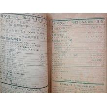 他の写真3: 国際語エスペラントの研究普及誌 カマラード 第2年第1号〜第5号・5冊 1932年 プロレタリア