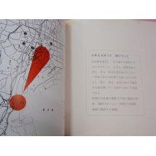 他の写真2: (再版) 赤い風船あるいは牝狼の夜 宮原安春・吉岡康弘・小杉武久・赤瀬川原平・高松次郎・平岡正明