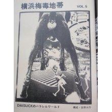 他の写真1: (自販機本)フライング・ボディ・プレス vol.5 吉野大作 川崎ゆきお HEAD ROCK/PHEW ZELDA・さよこ