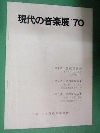 プログラム 現代の音楽展'70 岡田京子 黛敏郎 間宮芳生 別宮貞雄