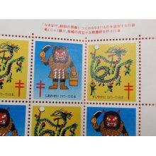 他の写真3: 複十字シール 秋田・なまはげ/長崎・竜踊り しあわせに・すこやかに 1971-72 早川良雄