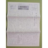 日大闘争・救援ニュース 第8・9号 1970.8.10 日大全共闘