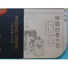 他の写真2: 戦前パッケージ・デザイン 伊東胡蝶園 御園クレーム・バニッシング MISONO CREME VANISHING
