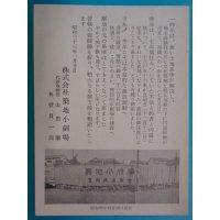 郵便はがき/ポストカード 築地小劇場 復興再建の構想(試案) 昭和33年 未使用